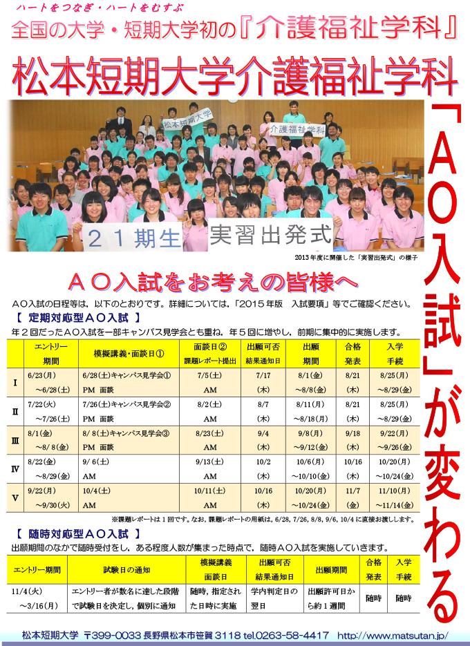 care-welfare_ao2014