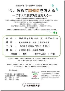 平成29年度第1回2回松本短期大学公開講座