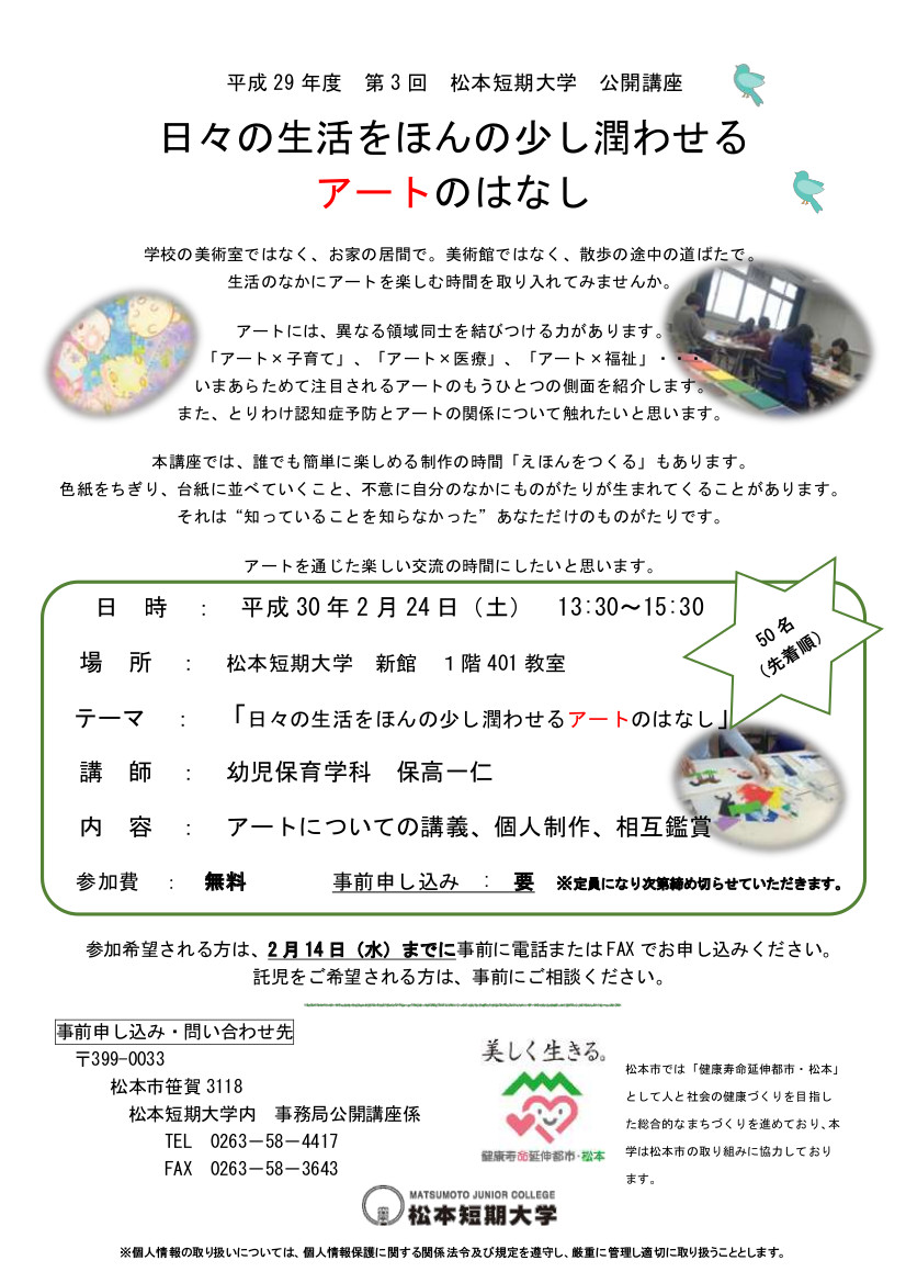 29年度第3回松本短期大学公開講座案内