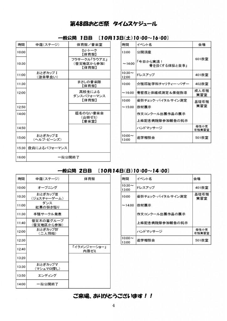 【抽出】第48回おとぎ祭パンフ-001 (2)