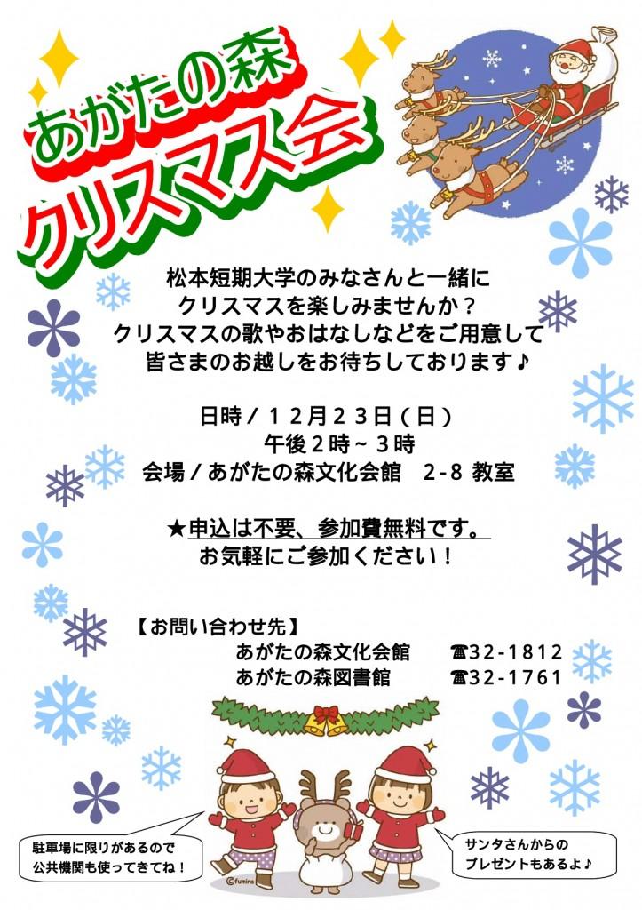 クリスマス会チラシ (1)-001