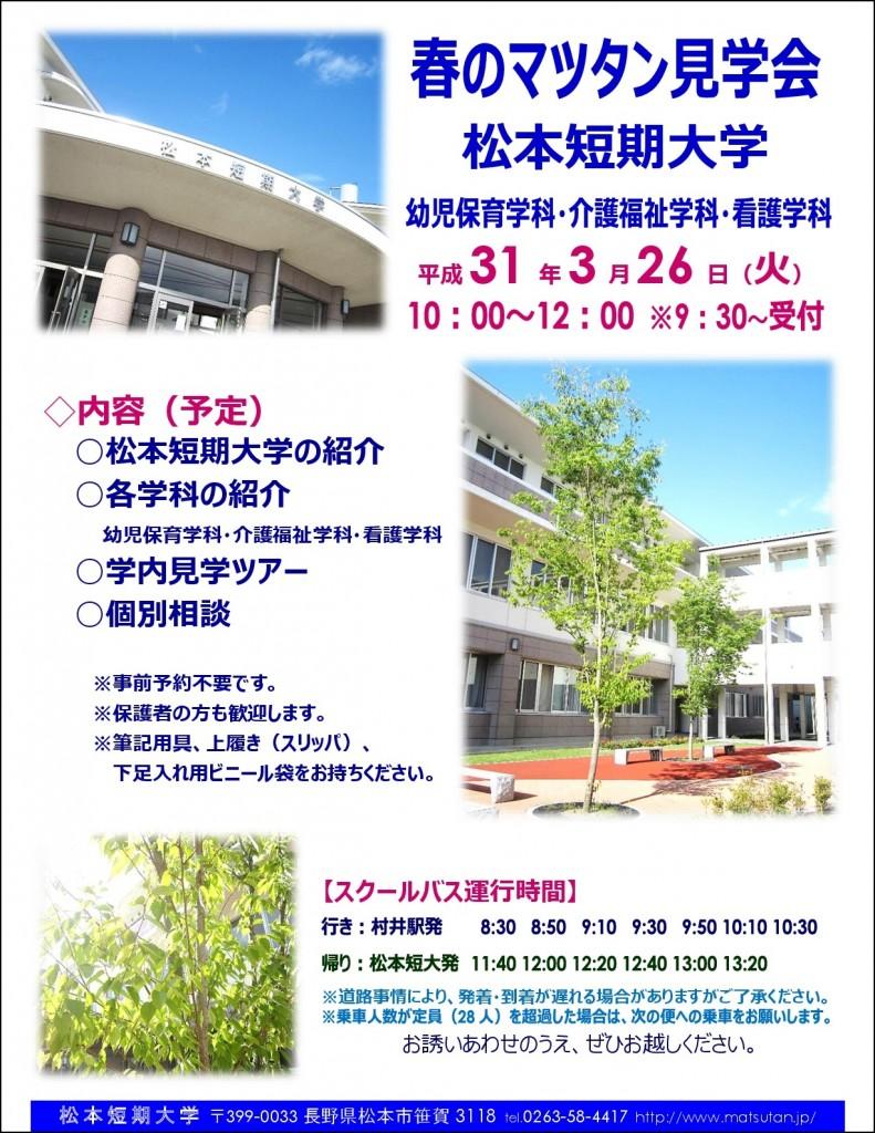 2019.3.26春のマツタン見学会案内チラシ