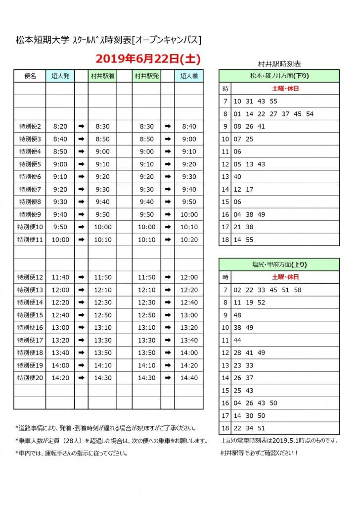2019.6.22スクールバス時刻表HP掲載_page-0001