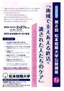 第2回松本短期大学公開講座
