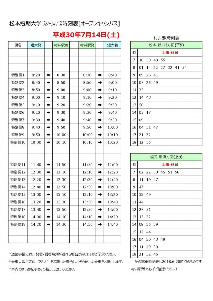 2018.7.14スクールバス時刻表HP掲載用-001