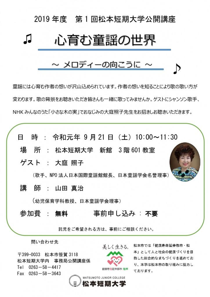 2019年度第1回松本短期大学公開講座チラシ