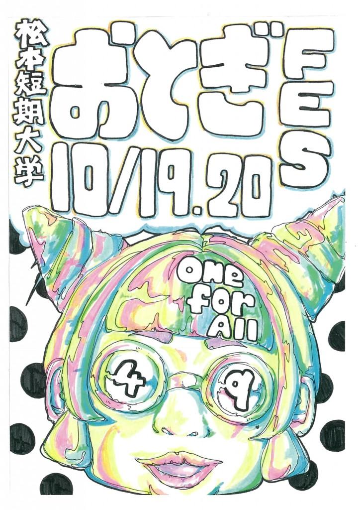 2019おとぎ祭ポスター